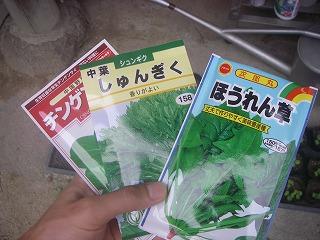 ホウレンソウ、チンゲン菜、しゅんぎく.jpg