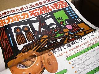 石焼き芋壺.jpg