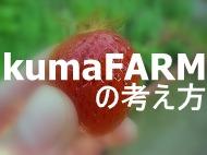 kumaFARMの考え方